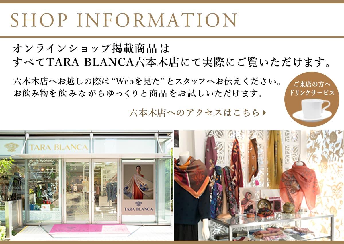 ショップインフォメーション:オンラインショップ掲載商品はすべてTARA BLANCA六本木店にて実際にご覧いただけます。